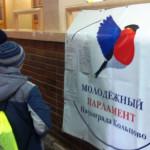 Кольцовским школьникам предложили воплотить мечты в жизнь