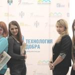Делегация наукограда приняла участие в волонтерском форуме