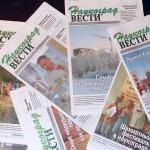 10 лет газете «Наукоград-ВЕСТИ»