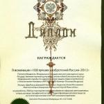 Патенты наукограда Кольцово попали в список лучших изобретений