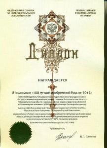 Кольцовским инноваторам вручены дипломы за лучшие российские изобретения.