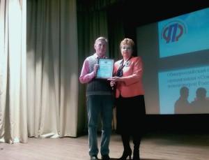 Благодарственное письмо Союзу пенсионеров наукограда вручила Ирина Чернышова.