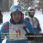 Видео. Кубок Кольцово по горнолыжному спорту