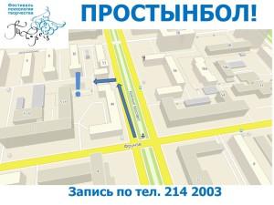 На карте указано место проведения мини-чемпионата.
