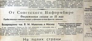 Сводки Совинформбюро будут звучать в Кольцово.
