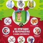 Экологи Академгородка предложили раздельный сбор мусора в Кольцово