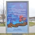 На рекламных стендах в Кольцово разместили стихи о войне