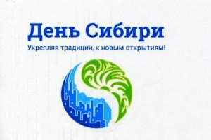 День Сибири