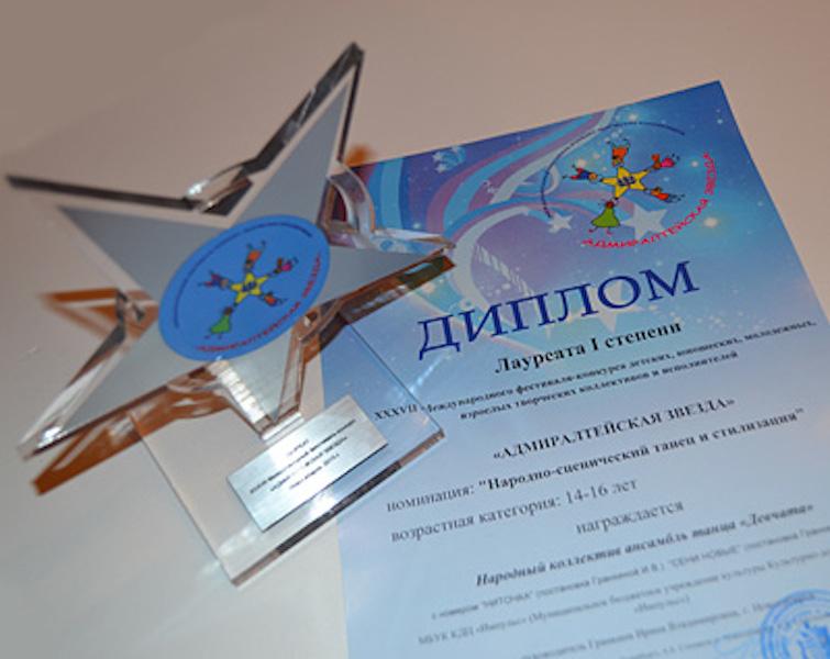 Адмиралтейские звёзды конкурс