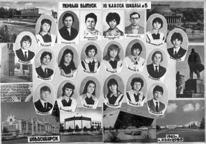 Первый выпуск школы №5.