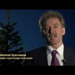 Видео. Новогоднее обращение мэра наукограда Кольцово