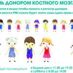 Кольцовцев приглашают принять участие в уникальной донорской акции