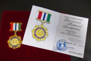 Награждение состоялось 21 апреля.