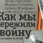 Рассказы кольцовской журналистки вошли в книгу «Как мы пережили войну»