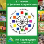 Два коллектива из Кольцово отправятся на межрегиональный фестиваль лоскутных одеял