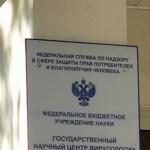 «Вектор» исключил наличие коронавируса у заболевших в Иркутске граждан Китая