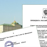 17 января Кольцово отпразднует День наукограда