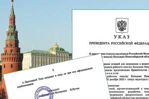 17 января 2003 года Кольцово получило статус наукограда РФ.