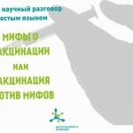 В биотехнопарке Кольцово состоится еще один «научный разговор простым языком»