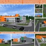Резидент биотехнопарка Кольцово отложил возведение нового производства