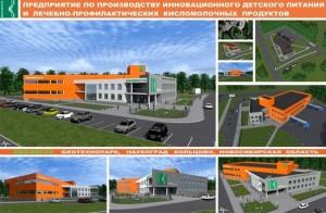Проект производственного комплекса «Био-Весты» в Кольцово.