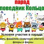 По наукограду прошествует парад «Заповедник Кольцово»