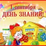 Видео. День знаний в наукограде Кольцово