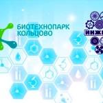 В Кольцово стартует проект лаборатории НГУ «Инжевика» и биотехнопарка