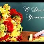 Видео. Как в Кольцово отпраздновали День учителя — 2017?