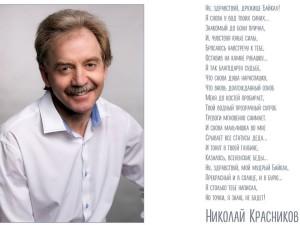 Николай Красников — участник проекта «Поэту по портрету».