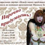 Театр «Между нами» представит зрителям в Кольцово новую работу