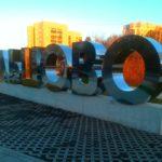 Безопасно ли залезать на объемные буквы возле остановки «Поссовет»?