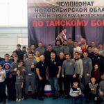 На чемпионате НСО двенадцать побед одержали кольцовские тайбоксеры