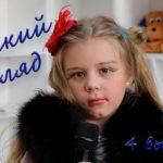 Видео. Программа «Детский взгляд»: события в Кольцово
