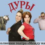 В Кольцово театр «Между нами» приглашает на премьеру комедийного спектакля
