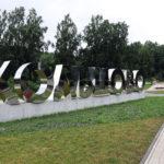 Кольцово заняло особое место в концепте пространственного развития проекта «Академгородок 2.0»