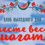 Кольцовцы встретятся в «Импульсе», чтобы отметить День народного единства