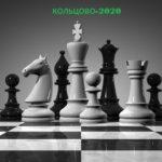 Крупные шахматные соревнования пройдут в Кольцово