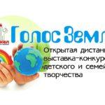 «Голос Земли»: в Кольцово объявлен заочный экологический конкурс
