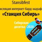 КСП «Свечи» из Кольцово примет участие в бард-проекте «Станция Сибирь»