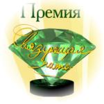 Премия «Связующая нить-2020» в Кольцово пройдет в режиме онлайн