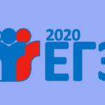 В Кольцово подвели итоги ЕГЭ-2020