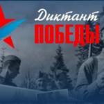 В Кольцово будут работать две площадки акции «Диктант Победы»