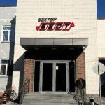 «Вектор-Бест» из Кольцово расширит производство изделий in-vitro диагностики