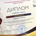 Победу на межрегиональном конкурсе чтецов одержала школьница из Кольцово