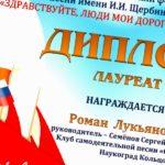 Кольцовские «Свечи» приняли участие во всероссийском фестивале  авторской песни