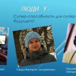 Школьник из Кольцово победил на Всероссийской технической олимпиаде НТИ. Junior