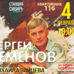 Автор-исполнитель из Кольцово даст концерт в Новосибирске