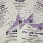 Четверо музыкантов из Кольцово успешно выступили на Royal-2021