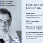 Портал Стопкоронавирус. рф рассказал о создателях «ЭпиВакКороны» из наукограда Кольцово